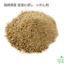 【国産・無添加】長崎県産低塩にぼし いわし粉 | イリオスマイル ドッグフード ドックフード 犬用おやつ 犬 おやつ 無…