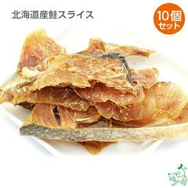 《まとめ買い》【国産・無添加】北海道産鮭スライスx10個セット   イリオスマイル ドッグフード ドックフード 犬用おやつ 犬 おやつ 無添加おやつ プライムケイズ