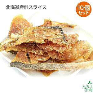 《まとめ買い》【国産・無添加】北海道産鮭スライスx10個セット | イリオスマイル ドッグフード ドックフード 犬用おやつ 犬 おやつ 無添加おやつ プライムケイズ