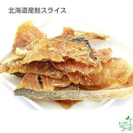 【国産・無添加】北海道産鮭スライス   イリオスマイル ドッグフード ドックフード 犬用おやつ 犬 おやつ 無添加おやつ プライムケイズ