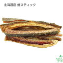 【国産・無添加】北海道産鮭スティック | イリオスマイル ドッグフード ドックフード 犬用おやつ 犬 おやつ 無添加おやつ プライムケイズ
