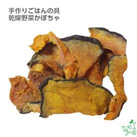 【国産・無添加】手作りごはんの具 乾燥野菜かぼちゃ   イリオスマイル ドッグフード ドックフード 犬用おやつ 犬 おやつ 無添加おやつ 手作りごはん プライムケイズ