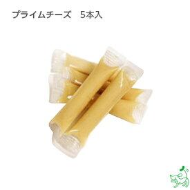 【国産・無添加】プライムチーズ 5本入り   イリオスマイル ドッグフード ドックフード 犬用おやつ 犬 おやつ 無添加おやつ プライムケイズ