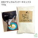 犬用【米粉】ナチュラルパンケーキミックス 150g | バースデーケーキ クリスマスケー...