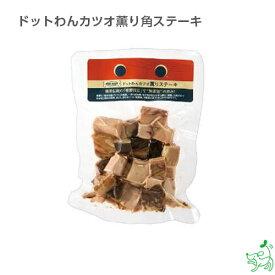 【国産・無添加】ドットわんカツオ薫り角ステーキ   イリオスマイル ドッグフード ドックフード 犬用おやつ 犬 おやつ 無添加おやつ 手作りごはん