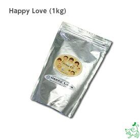 【国産・無添加】Happy Love(1kg)/イリオスマイル/ドッグフード/ドックフード【犬用】 プライムケイズ
