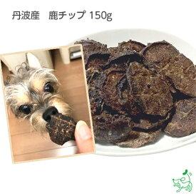 【国産・無添加】丹波産 鹿チップ 150g | イリオスマイル ドッグフード ドックフード 犬用おやつ 犬 おやつ 無添加おやつ