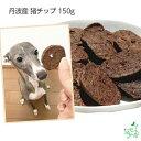 犬 おやつ【 無添加 国産 】 丹波産 猪チップ 150g | タンパク質 カロリー ダイエット 低アレルゲン ジャーキー 犬用 …