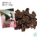 《まとめ買い》【国産・無添加】神戸ポーク 豚ハツ 150gx5個セット   イリオスマイル ドッグフード ドックフード 犬用…
