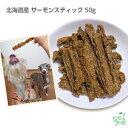 【国産 無添加】北海道産 サーモンスティック 50g/イリオスマイル/ドッグフード/ドックフード/犬用おやつ/犬 おやつ/…