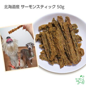 【国産 無添加】北海道産 サーモンスティック 50g   イリオスマイル ドッグフード ドックフード 犬用おやつ 犬 おやつ 無添加おやつ デンタルケア 歯磨き