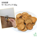 【国産 無添加】北海道産 サーモンチップ 50g/イリオスマイル/ドッグフード/ドックフード/犬用おやつ/犬 おやつ/無添…