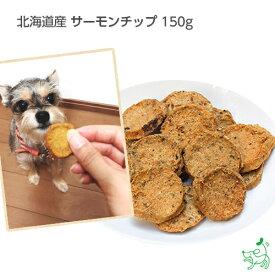 【国産 無添加】北海道産 サーモンチップ 150g/イリオスマイル/ドッグフード/ドックフード/犬用おやつ/犬 おやつ/無添加おやつ 【ラッキーシール対応】