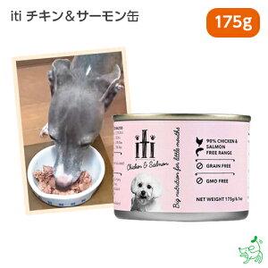 【iti】 イティ ウェットフード チキン&サーモン缶 175g | 無添加 ドッグフード ドックフード 犬用 グレインフリー イリオスマイル