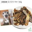 【国産 無添加】淡路島産 エイジャーキー 50g | 犬 犬用 おやつ 魚 アレルギー デンタルケア ドッグフード イリオスマイル