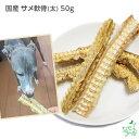 【国産 無添加】サメ軟骨太め 50g | 犬 犬用 おやつ 鮫 魚 アレルギー デンタルケア ドッグフード イリオスマイル