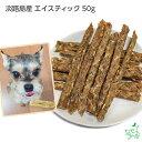 【国産 無添加】淡路島産 エイスティック 50g | 犬 犬用 おやつ 魚 アレルギー トッピング ドッグフード イリオスマイル