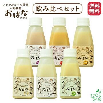 ノンアルコール甘酒+乳酸菌おはな-ohana-飲み比べセット(全6種x各1本入り)