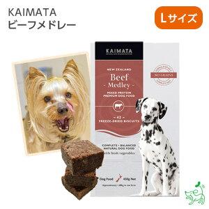 【KAIMATA】プレミアムシリーズ ビーフメドレー Lサイズ ビスケット42枚   カイマタ ドッグフード 自然 アレルギー 生食 フリーズドライ イリオスマイル グレインフリー