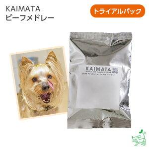 【KAIMATA】プレミアムシリーズ ビーフメドレー お試し トライアルパック ビスケット2枚   カイマタ ドッグフード 自然 アレルギー 生食 フリーズドライ イリオスマイル グレインフリー