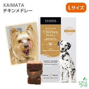 【KAIMATA】プレミアムシリーズ チキンメドレー Lサイズ ビスケット42枚 | カイマタ ドッグフード 自然 アレルギー 生食 フリーズドライ イリオスマイル グレインフリー