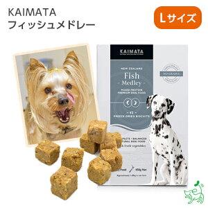 【KAIMATA】プレミアムシリーズ フィッシュメドレー Lサイズ ビスケット | カイマタ ドッグフード 自然 アレルギー 生食 フリーズドライ イリオスマイル グレインフリー