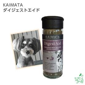 【KAIMATA】ダイジェストエイド | カイマタ 犬 犬用 サプリメント ジャイアントケルプ イリオスマイル グレインフリー 【ラッキーシール対応】