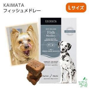 【KAIMATA】プレミアムシリーズ フィッシュメドレー Lサイズ ビスケット42枚   カイマタ ドッグフード 自然 アレルギー 生食 フリーズドライ イリオスマイル グレインフリー