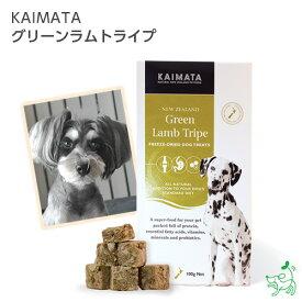【KAIMATA】グリーンラムトライプ | カイマタ ドッグフード フリーズドライ イリオスマイル グレインフリー 【ラッキーシール対応】