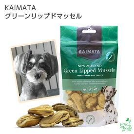 【KAIMATA】グリーンリップドマッセル | カイマタ ドッグフード フリーズドライ イリオスマイル グレインフリー 【ラッキーシール対応】