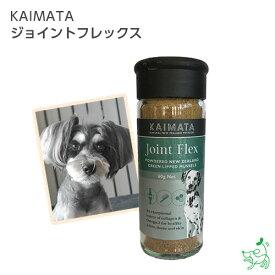 【KAIMATA】ジョイントフレックス | カイマタ 犬 犬用 フリーズドライ サプリメント イリオスマイル グレインフリー 【ラッキーシール対応】