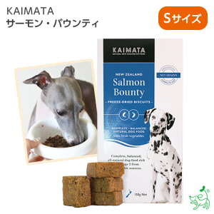 【KAIMATA】スーパープレミアムシリーズ サーモン バウンティ Sサイズ ビスケット14枚 | カイマタ ドッグフード 魚 白身魚 鮭 自然 アレルギー 生食 フリーズドライ イリオスマイル グレインフ