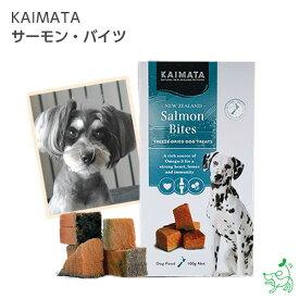 【KAIMATA】サーモン・バイツ | カイマタ ドッグフード フリーズドライ イリオスマイル グレインフリー 【ラッキーシール対応】