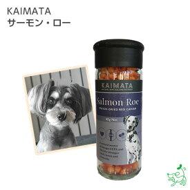 【KAIMATA】サーモン・ロー | カイマタ 犬 犬用 フリーズドライ サプリメント イリオスマイル グレインフリー 【ラッキーシール対応】