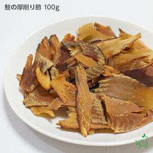 【無添加】鮭の厚削り節 100g | 犬 犬用 おやつ 魚 さけ サケ サーモン 低塩 減塩 アレルギー デンタルケア ドッグフード イリオスマイル