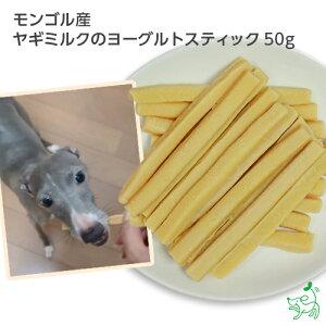犬 おやつ 【 無添加 】 モンゴル産 ヤギミルクのヨーグルトスティック 50g | 犬用 犬 猫 やぎミルク 山羊ミルク ゴートミルク 乳酸菌 ヨーグルト スティック お試し ドッグフード ドック ペッ