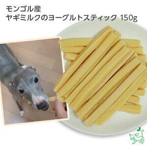 犬 おやつ 【 無添加 】 モンゴル産 ヤギミルクのヨーグルトスティック 150g | 犬用 犬 猫 やぎミルク 山羊ミルク ゴートミルク 乳酸菌 ヨーグルト お試し ドッグフード ドック ペット 犬用 dog