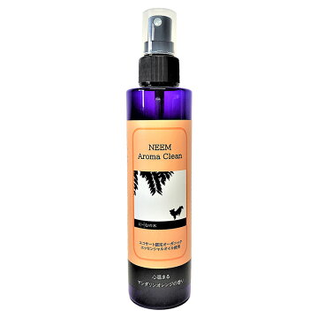 【無添加】ニームアロマシリーズ「アロマクリーン200g」香料・着色料・パラベン・石油系・アルコール系界面活性剤一切不使用