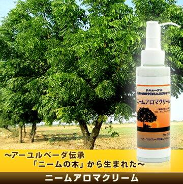 【無添加】ニームアロマシリーズ「クリーム100g」香料・着色料・パラベン・石油系・アルコール系界面活性剤一切不使用