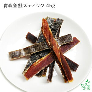 【国産・無添加】青森産鮭スティック 45g | イリオスマイル ドッグフード ドックフード 犬用おやつ 犬 おやつ 無添加おやつ