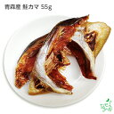 犬 おやつ【無添加 国産】 青森産 鮭カマ 55g | 鮭 カマ キャットフード 魚 硬い 煮干し 歯 噛む トレーニング プレゼ…