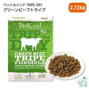 【Pet Kind】トライプドライ グリーンビーフトライプ 2.72kg | ペットカインド ドッグフード イリオスマイル グレインフリー