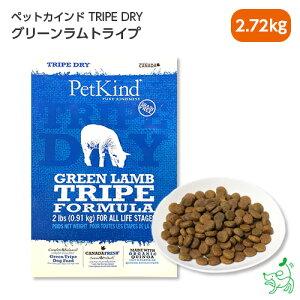 【Pet Kind】トライプドライ グリーンラムトライプ 2.72kg | ペットカインド ドッグフード イリオスマイル グレインフリー