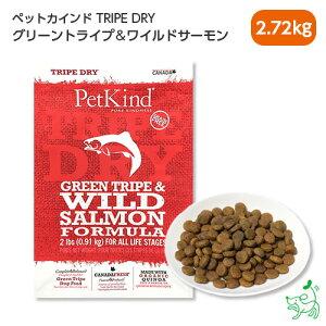 【Pet Kind】トライプドライ グリーントライプ&ワイルドサーモン 2.72kg | ペットカインド ドッグフード イリオスマイル グレインフリー