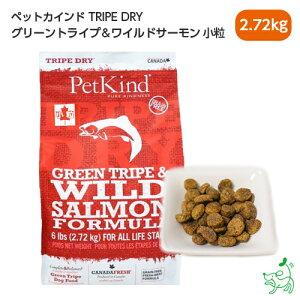 【Pet Kind】トライプドライ グリーントライプ&ワイルドサーモン 小粒 2.72kg | ペットカインド ドッグフード イリオスマイル グレインフリー