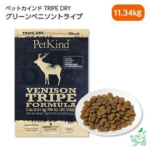 【Pet Kind】トライプドライ GOLD LINE グリーンベニソントライプ 11.34kg | ペットカインド ドッグフード イリオスマイル グレインフリー