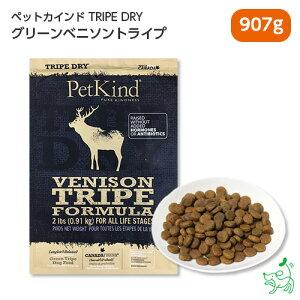 【Pet Kind】トライプドライ GOLD LINE グリーンベニソントライプ 907g | ペットカインド ドッグフード イリオスマイル グレインフリー