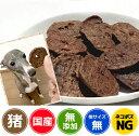 犬 おやつ【 無添加 国産 】 丹波産 猪チップ 50g |タンパク質 カロリー ダイエット 低アレルゲン ジャーキー 犬用 do…
