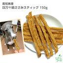 【国産・無添加】 高知県産 四万十鶏ささみスティック 150g | ドッグフード ドックフード タンパク質 カロリー ダイエ…