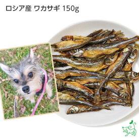 【無添加】ロシア産 ワカサギ 150g   犬 おやつ 魚 淡水魚 わかさぎ 公魚 トッピング ドッグフード イリオスマイル